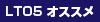 LTO5 最安