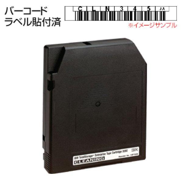画像1: IBM 3592 クリーニングテープ  ラベル付 18P8792 (1)