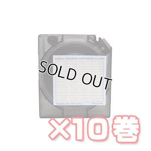 画像1: 富士通 CC-210H クリーニングカートリッジ 0140225 (1)