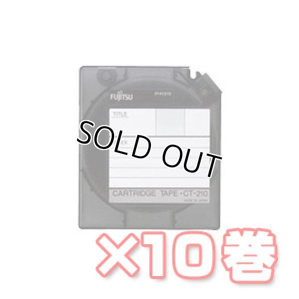 画像1: 富士通 CT-210 カートリッジテープ0141210-P 10巻パック (1)
