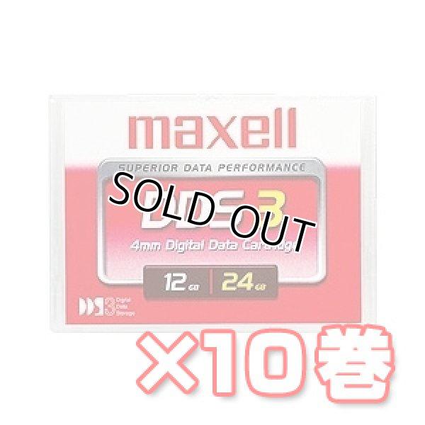 画像1: マクセル DDS-3 データカートリッジ HS-4/125S XJ ×10巻 (1)