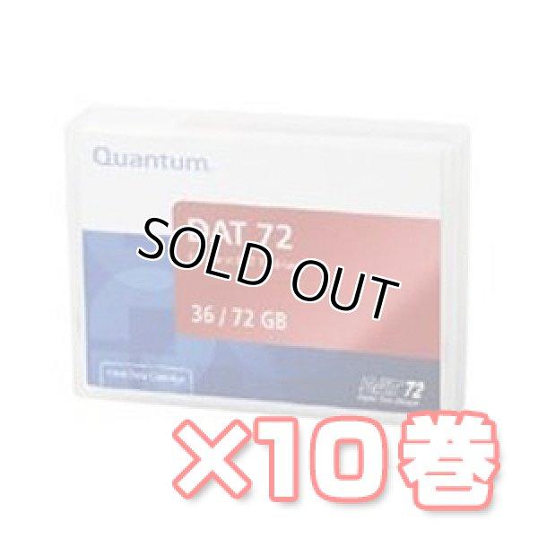 画像1: Quantum DAT72 データカートリッジ MR-D5MQN-01 ×10巻 (1)