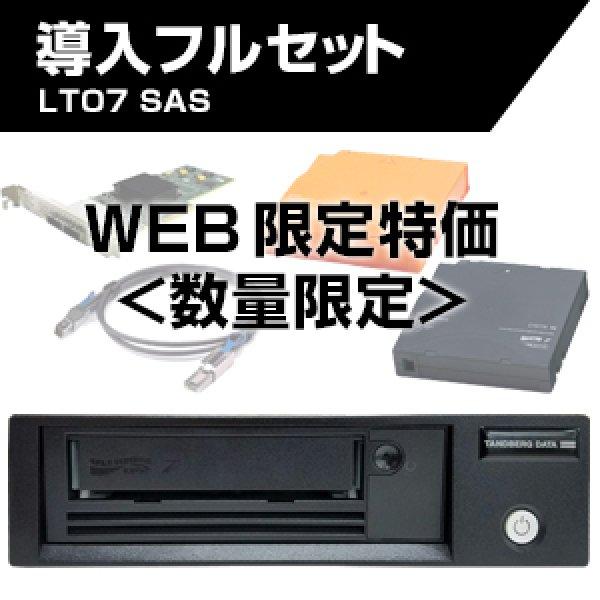 画像1: Tandberg Data LTO7 SAS HHシングルドライブ 導入フルセット TD-LTO7xSA他 (1)