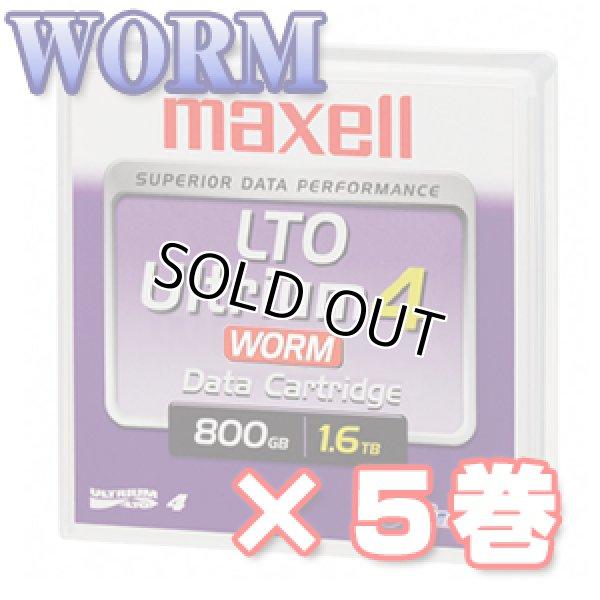 画像1: マクセル LTO Ultrium4 WORM データカートリッジ LTOU4/800W XJ ×5巻 (1)