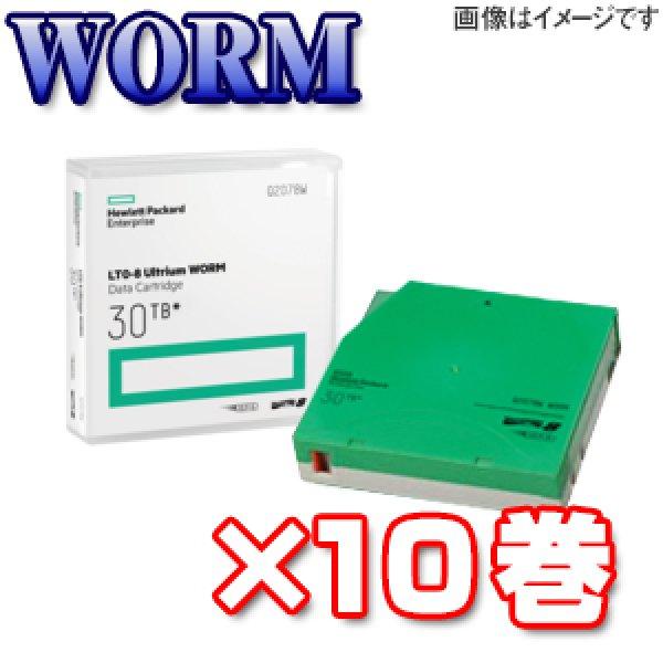 画像1: HPE LTO8 Ultrium WORM データカートリッジ Q2078W ×10巻 (1)