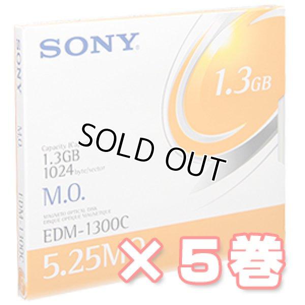 画像1: Sony 5.25型MO 1.3GB リライタブル EDM-1300C ×5枚 (1)