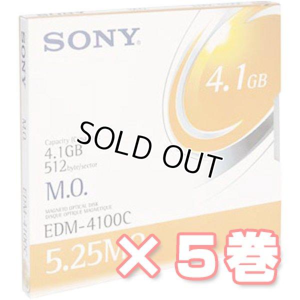 画像1: Sony 5.25型MO 4.1GB リライタブル EDM-4100C ×5枚 (1)