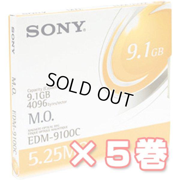 画像1: Sony 5.25型MO 9.1GB リライタブル EDM-9100C ×5枚 (1)