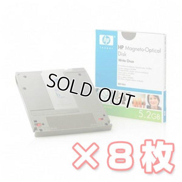 画像1: HP MO 5.2GB 光磁気ディスク(追記型) 88146J x8枚 (販売終了品) (1)