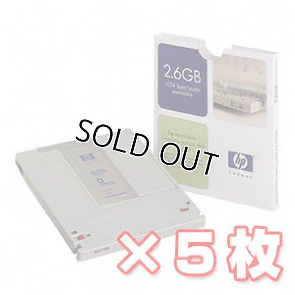 画像1: HP MO 2.6GB 光磁気ディスク(書換可能型) 92280F x5枚 (販売終了品) (1)