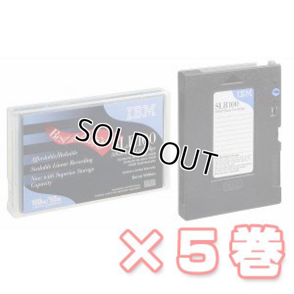 画像1: IBM SLR100 データカートリッジ 35L0968 ×5巻 (1)