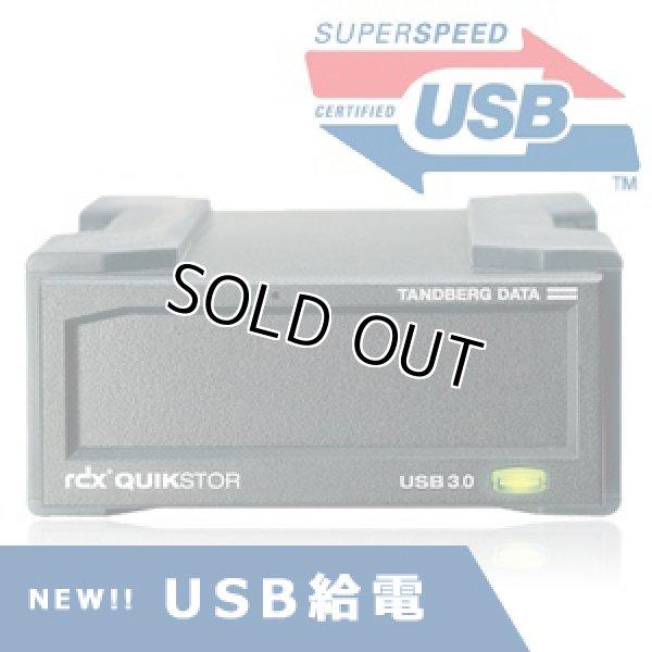 画像1: 【USB給電】Tandberg Data RDX QuikStor USB3+ 外付ドライブ (soft付) 8781 (1)