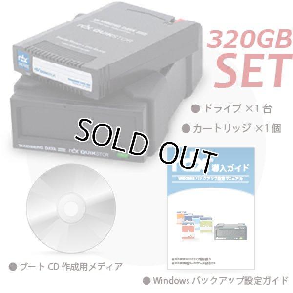 画像1: Tandberg Data RDX バリューパック 320GB RDX320DS (1)