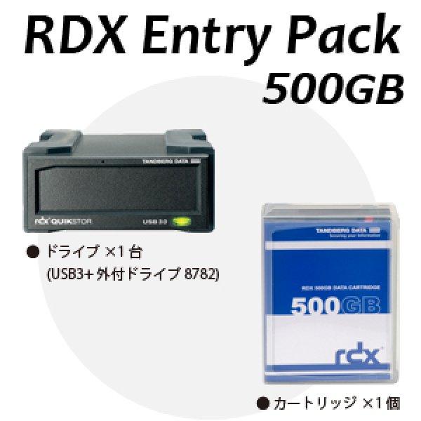 画像1: 【RDXセットモデル】Tandberg Data RDX エントリーパック 500GB RDX500E (1)