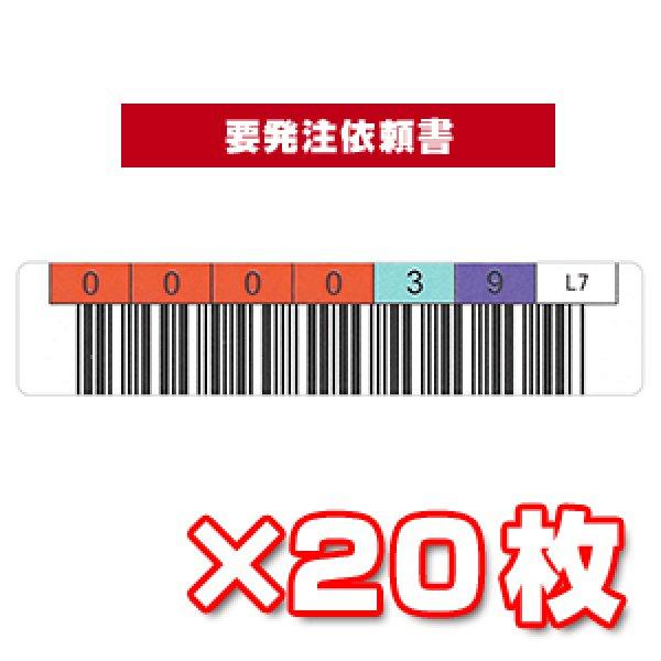 画像1: EDPバーコードラベル 1700-007(番号指定/納期2〜3W) LTO7用 ×20枚 (1)