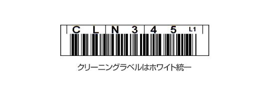 LTO UCC用バーコードラベル ホワイト