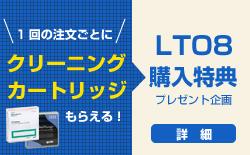 LTO クリーニングプレゼント