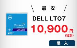 DELL LTO7 最安