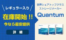 Quantum LTOメディア 最安