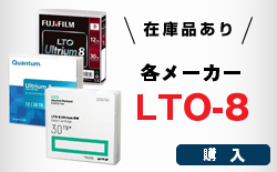富士フイルム LTO Ultrium8 販売開始