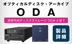 オプティカルディスク・アーカイブ 製品詳細