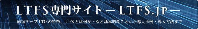 LTFS徹底解説 情報サイト「LTFS.jp」