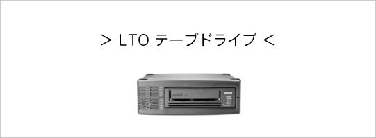 LTO テープドライブ
